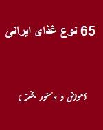 کتاب65 دستور غذای ایرانی