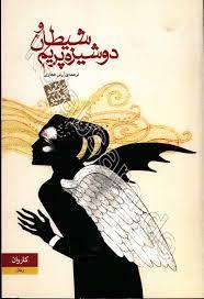 """کتاب """"شیطان و دوشیزه"""""""