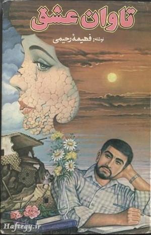 کتاب رمان تاوان عشق