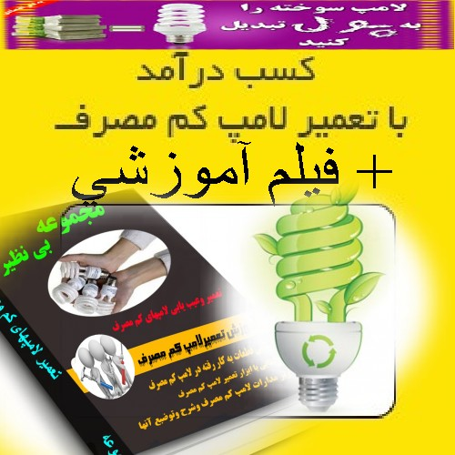 تعمير لامپ كم مصرف+فيلم آموزشي