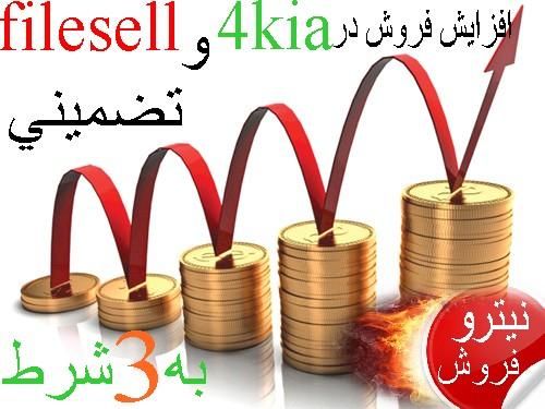 افزايش فروش در 4kia و filesell تضميني(نيترو فروش)