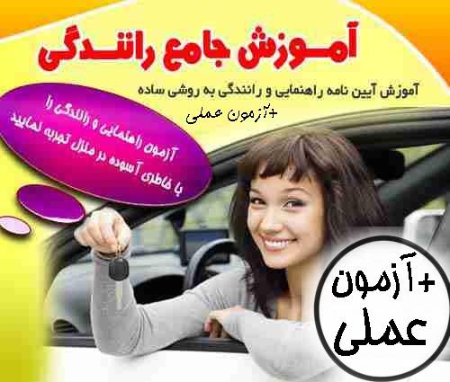 آموزش رانندگي با تضمين قبولي 100 درصدي