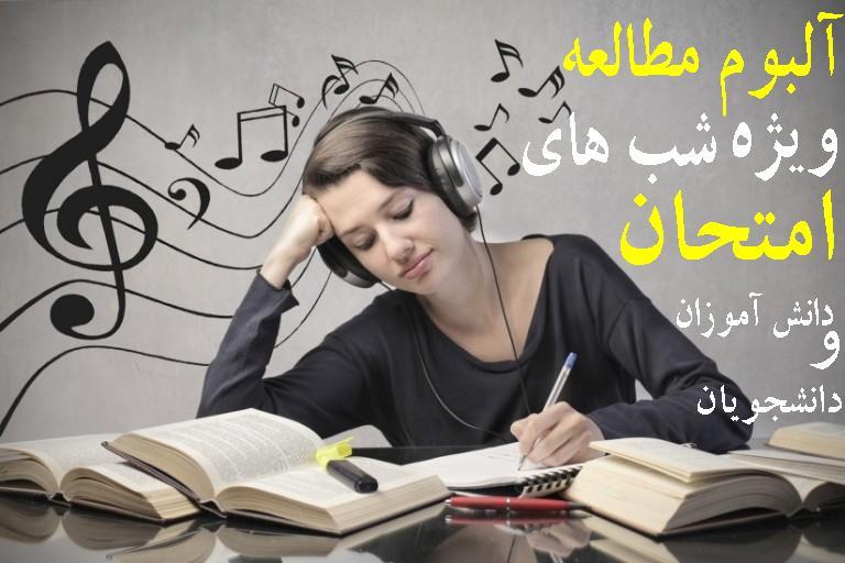 آلبوم مطالعه(ويژه شب هاي امتحان) براي دانش آموزان و دانشجويان
