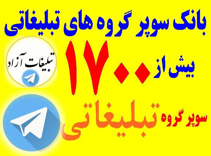 بيش از (1700) سوپرگروه تبليغاتي تلگرام