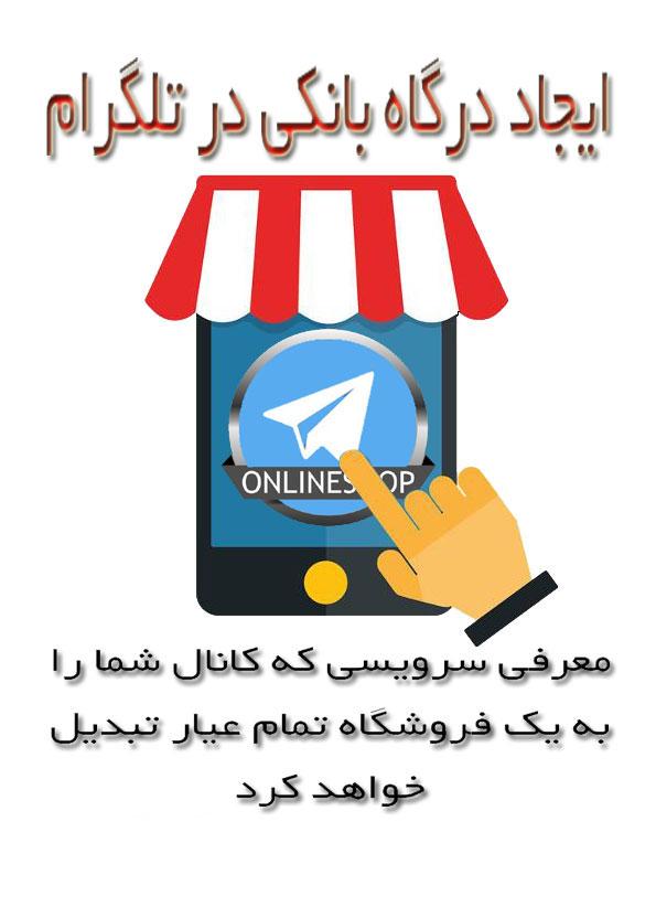 ایجاد درگاه بانکی در تلگرام