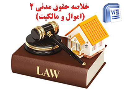 خلاصه حقوق مدنی 2 (اموال و مالکیت) با فرمت word