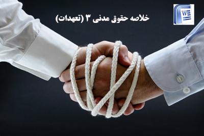 خلاصه حقوق مدنی 3 (تعهدات) با فرمت word
