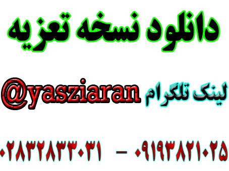 دانلود نسخه تعزیه کامل درویش کابلی . ( استریو یاس زیاران )
