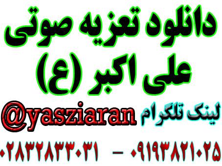 دانلود تعزیه صوتی علی اکبر برکتی پور 93 نطنز به صورت کامل 3 ساعت ( استریو یاس زیاران )