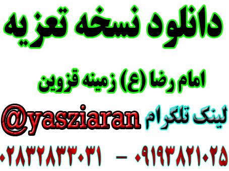 دانلود نسخه تعزیه امام رضا (ع) زمینه قزوین ( استریو یاس زیاران )