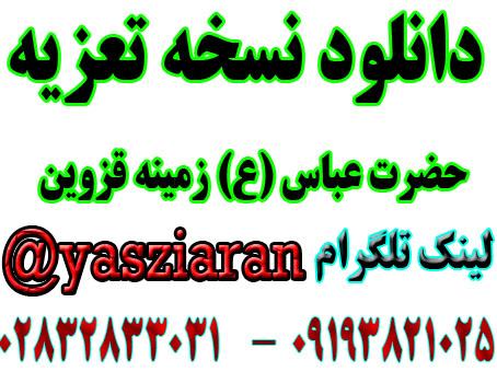 دانلود نسخه تعزیه حضرت عباس (ع) زمینه میرعزا کامل ( استریو یاس زیاران )