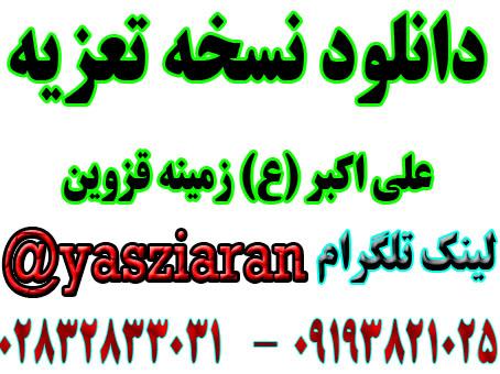 دانلود نسخه تعزیه کامل علی اکبر (ع) زمینه انجم . ( استریو یاس زیاران )