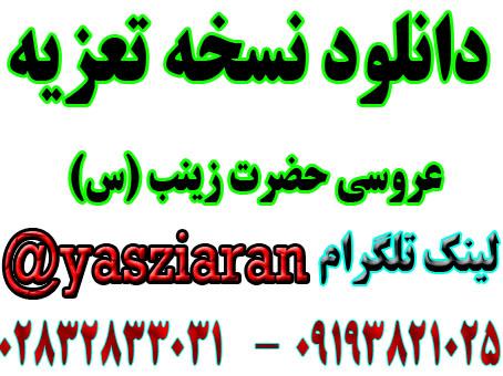 دانلود نسخه تعزیه کامل عروسی حضرت زینب (س) ( استریو یاس زیاران )