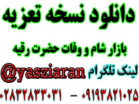 دانلود نسخه تعزیه کامل بازار شام و وفات رقیه زمینه کرمان . ( استریو یاس زیاران )