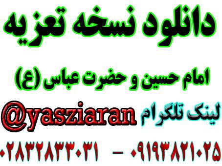 دانلود نسخه تعزیه کامل امام حسین و حضرت عباس زمینه آمل . ( استریو یاس زیاران )