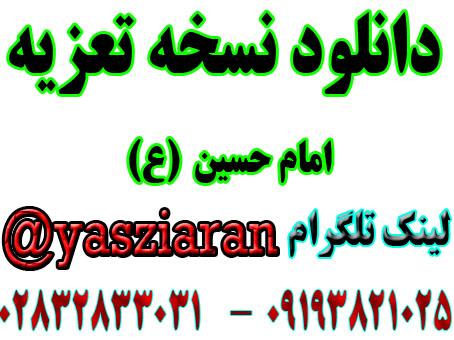 دانلود نسخه تعزیه کامل امام حسین زمنه قزوین . ( استریو یاس زیاران )