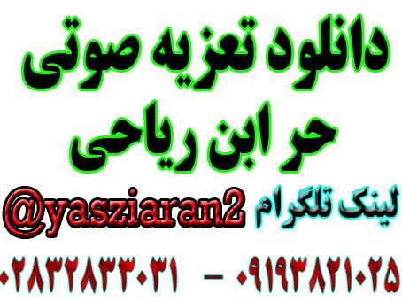 دانلود تعزیه صوتی حر محسن گیوه کش و امیر صفری 96 خوانسار در 4 ساعت
