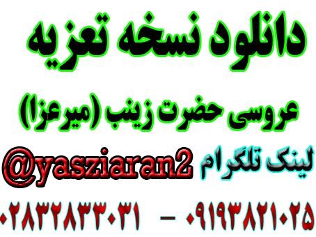 دانلود کامل نسخه تعزیه عروسی حضرت زینب زمینه میرعزا در یاس زیاران