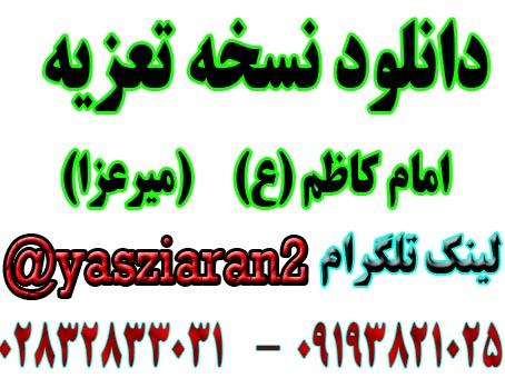 دانلود کامل نسخه تعزیه  امام کاظم (ع) زمینه میرعزا در استریو یاس