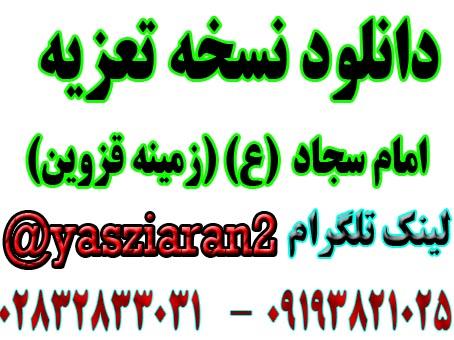 دانلود نسخه تعزیه کامل امام سجاد ع زمینه قزوین . ( استریو یاس زیاران )