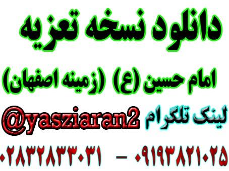 دانلود نسخه تعزیه کامل امام حسین (ع) زمینه اصفهان . ( استریو یاس زیاران )