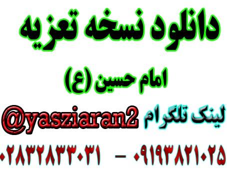 دانلود نسخه تعزیه کامل امام حسین شعر جدید. ( استریو یاس زیاران )