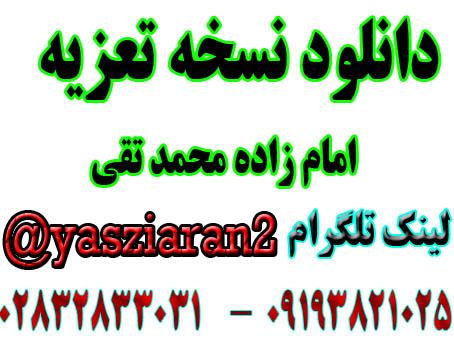 دانلود نسخه تعزیه کامل امام زاده محمد تقی . ( استریو یاس زیاران )