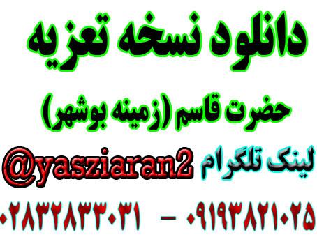 دانلود نسخه تعزیه کامل قاسم زمینه بوشهر . ( استریو یاس زیاران )