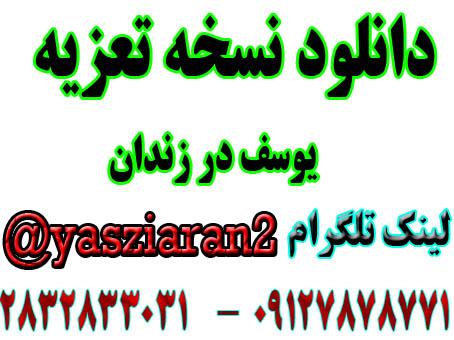 دانلود نسخه تعزیه کامل یوسف در زندان . ( استریو یاس زیاران )
