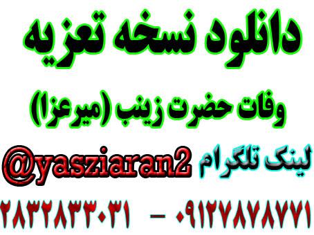 دانلود نسخه تعزیه کامل وفات حضرت زینب (س) زمینه میرعزا  . ( استریو یاس زیاران )