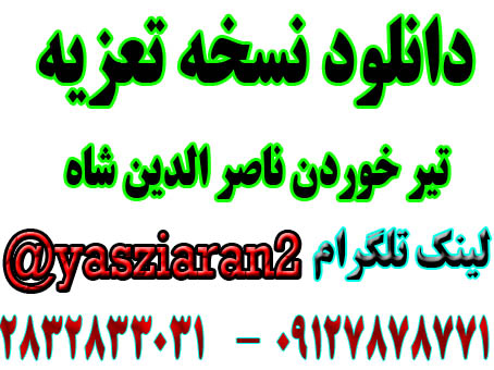 دانلود نسخه تعزیه کاملتیر خوردن ناصر الدین شاه . ( استریو یاس زیاران )