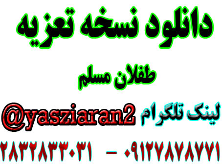 دانلود نسخه تعزیه کامل طفلان مسلم  ( استریو یاس زیاران )