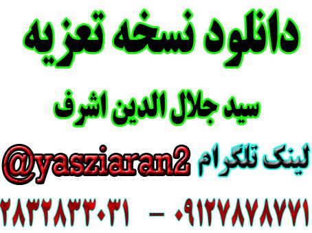 دانلود نسخه تعزیه کامل سید جلال الدین اشرف  . ( استریو یاس زیاران )