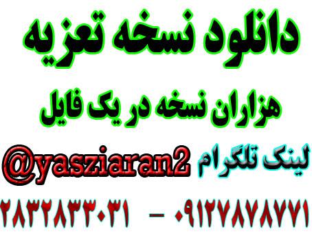 دانلود نسخه تعزیه و هزاران شعر از همه تعزیه در یک فایل ( استریو یاس زیاران )