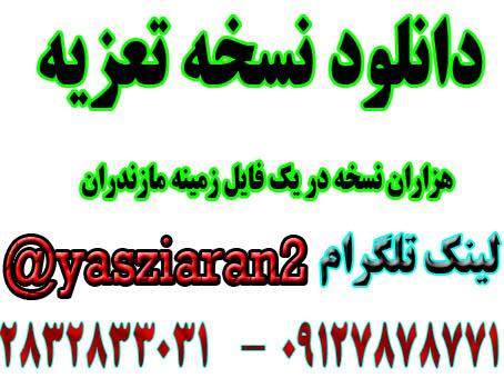 دانلود نسخه تعزیه و هزاران شعر زمینه مازندران از همه تعزیه در یک فایل ( استریو یاس زیاران )