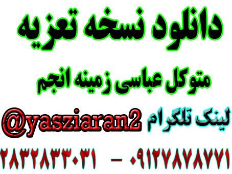 دانلود نسخه تعزیه کامل متوکل عباسی زمینه انجم . ( استریو یاس زیاران )