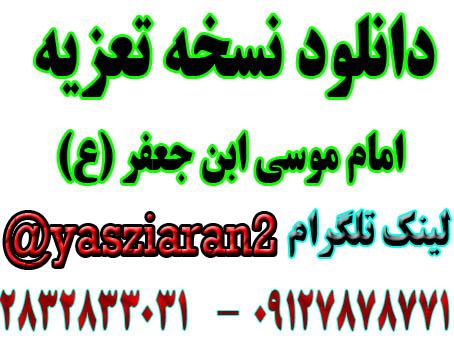 دانلود نسخه تعزیه کامل امام موسی ابن جعفر . ( استریو یاس زیاران )