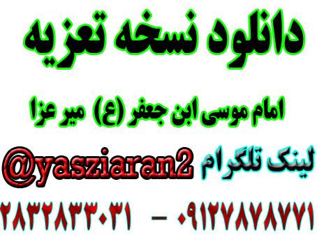 دانلود نسخه تعزیه کامل امام موسی ابن جعفر .  میرعزا . ( استریو یاس زیاران )