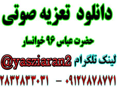 دانلود تعزیه صوتی حضرت عباس امیر صفری 96 خوانسار در 4 ساعت