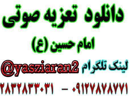 دانلود تعزیه کامل امام حسین رضا مشایخی . احمد بلبل . اسماعیل محمدی و...