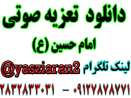 دانلود تعزیه صوتی کامل امام حسین 96 چشمه ای ها . صابری . اسماعیل محمدی و... ( استریو یاس زیاران )