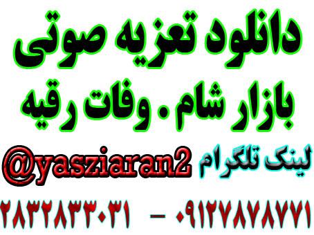 دانلود تعزیه صوتی کامل بازار شام 96 چشمه ای ها . گلختمی . اسماعیل محمدی و... ( استریو یاس زیاران )