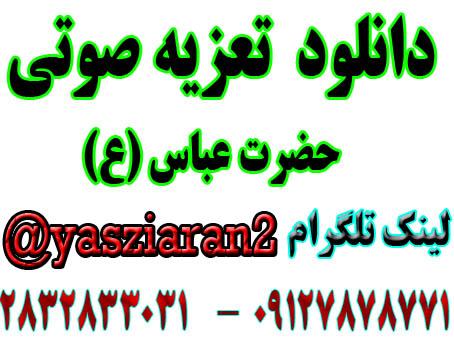 دانلود تعزیه صوتی حضرت عباس امیر صفری 93 نطنز کامل بالای 3 ساعت (استریو یاس زیاران )