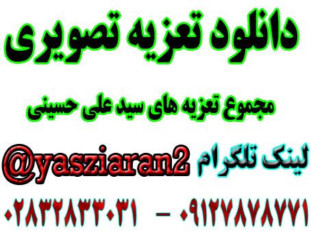 دانلود مجموعه تعزیه های تصویری سید علی حسینی در 2 قسمت (استریو یاس زیاران)