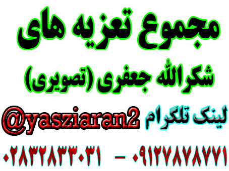 دانلود مجموعه تعزیه های شکرالله جعفری در 2 قسمت .. استریو یاس زیاران
