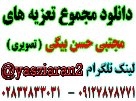 دانلود مجموع تعزیه های مجتبی حسن بیگی قسمت دوم در استریو یاس زیاران