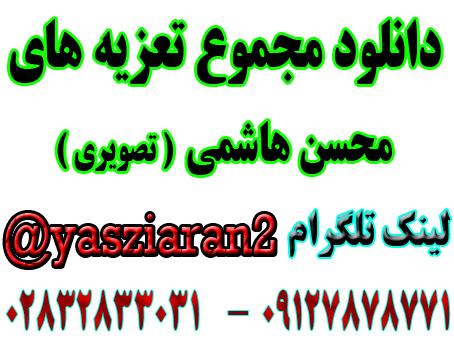 دانلود مجموع تعزیه های محسن هاشمی .. قسمت اول در استریو یاس زیاران