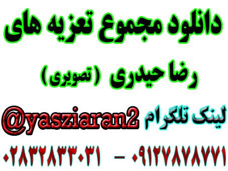 دانلود مجموع تعزیه های استاد رضا حیدری در یک فایل فشرده .. استریو یاس زیاران