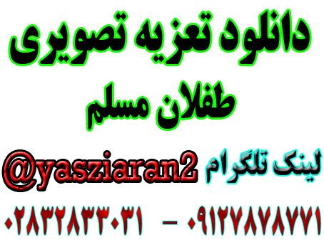 دانلود تعزیه طفلان مسلم 96 خوانسار