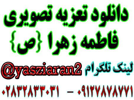 دانلود تعزیه تصویری فاطمه زهرا سید حسن گلختمی 96 خوانسار . 3 ساعت تصویری .. استریو یاس